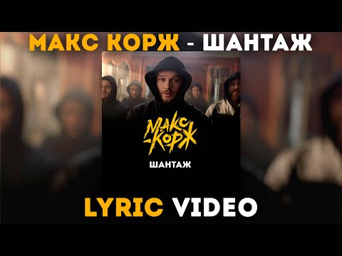Макс Корж - Шантаж (Lyric video)