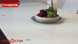 Обеденный раздвижной стол Андалусия. Обзор стола от Стол и Стул