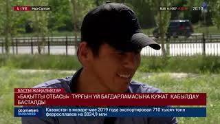 Басты жаңалықтар. 17.07.2019 күнгі шығарылым - Новости Казахстана