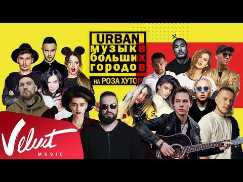 LIVE FEST 2018! «Часть 1: URBAN» thumbnail
