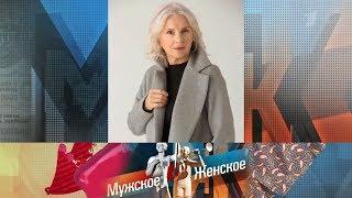 SUPERстарость. Часть 5. Мужское / Женское. Выпуск от 15.11.2019