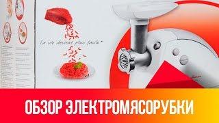 Обзор электромясорубки   / обзоры семьи Котовых
