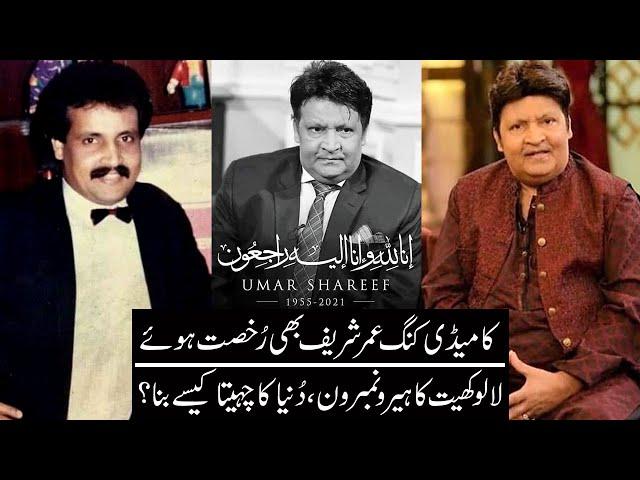 Umer Sharif News Story | Legendary Pakistani Comedian | Biography