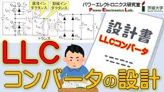 【パワエレ】LLCコンバータの簡易設計 Design Example of LLC Converter