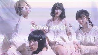 Maison book girl - 十六歳