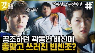 [#빈센조] 핏줄은 못 속이는 곽동연의 배신?!🤯 청춘미 돋는 송중기X곽동연 링크 위에 혈투