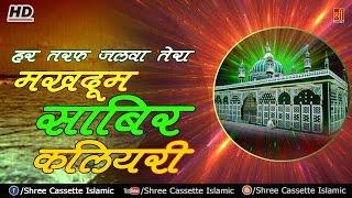 Download Har Taraf Jalwa Tera Makhdoom Sabir Kaliyari | Aslam Akram Sabri | Kaliyar Sharif Sabir Piya MP3 song and Music Video