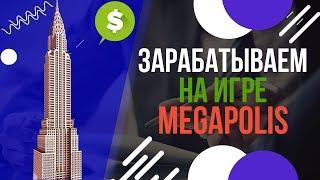 Megapolis новая игра с выводом денег без баллов. Вложил 650 рублей!