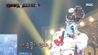 Download lagu [2round]  'Soy Sauce Marinated Crab' - With my tears , 복면가왕 20191027