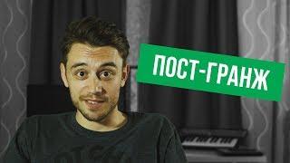 �������� ���� ATTV - #2 Пост-гранж ������