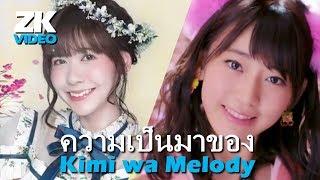 ความเป็นมาของเพลง Kimi wa Melody (เธอคือ...เมโลดี้) l The Story
