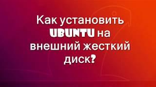 как установить Ubuntu на внешний HDD?