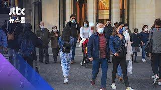 유럽 750만명·미국 800만명…코로나 2차 대유행 우려 / JTBC 뉴스룸