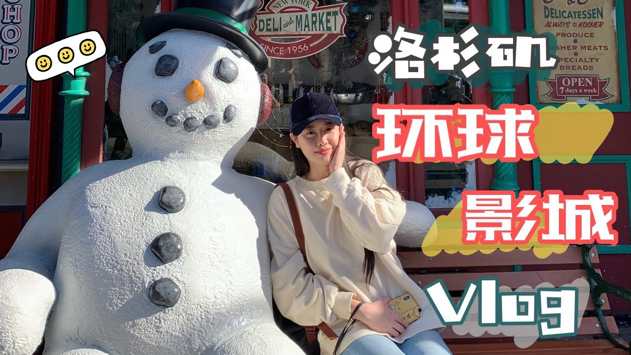 【小神龙】vlog24 Universal Studio好莱坞环球影城再来亿遍!!!这次玩了好多之前没玩过的!