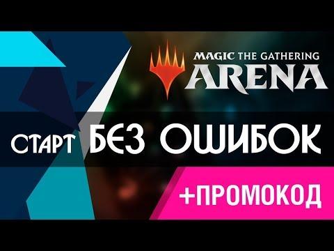 MTG Arena - советы/как начать/гайд для новичка - МТГ Арена.