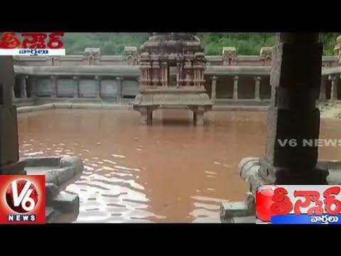 Heavy Rains Lash Kurnool District   Flood Water Reaches Yaganti Temple   Teenmaar News   V6 News