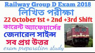 RRB Group D || Question paper || 22 October all Shifts in Bengali 2018