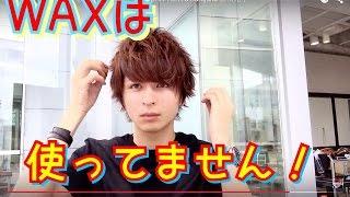 【ワックスなし!】質感ふわふわのセット OCEAN TOKYO harajuku 三科光平 thumbnail