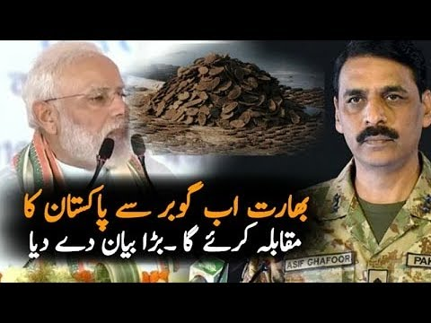 Asif Ghafoor Reply On Indian Statement About Gobar