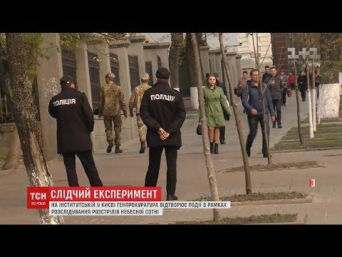Через 3 роки після революції правоохоронці організували слідчий експеримент на Майдані