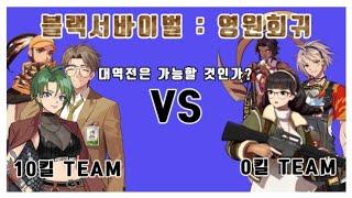 10킬 팀 vs 0킬 팀 대역전은 가능한가!? [블랙서…