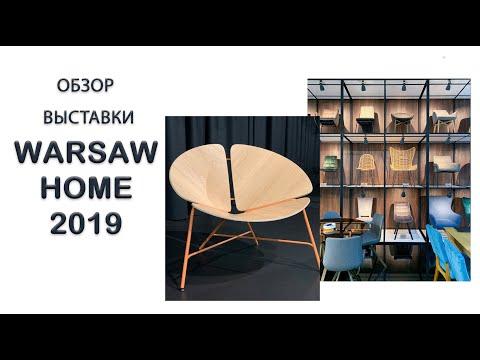 WARSAW HOME 2019 стильная мебель и тренды в дизайне интерьера