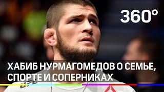 Хабиб Нурмагомедов о семье, спорте и соперниках