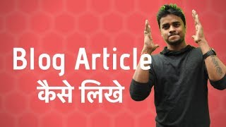 How I Write a Blog Article LIVE DEMO (▀̿Ĺ̯▀̿ ̿) - The Nitesh Arya