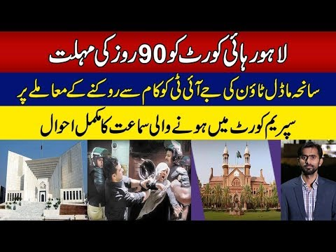Siddique Jan: 90 Days relaxation  to LHC - Complete details of Model Town case hearing by Siddique Jaan