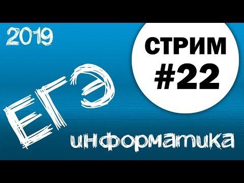 Стрим #22. ЕГЭ по информатике 2019, 11 класс. №19 и 27