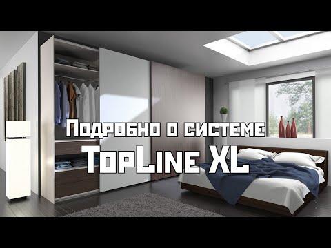 Система раздвижных дверей TopLine XL c верхним ходовым элементом от Hettich