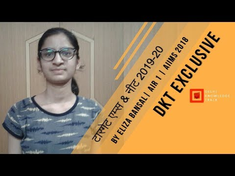 AIIMS Topper Eliza Bansal [AIR 1 - AIIMS 2018] talks about her strategy to prepare for AIIMS & NEET