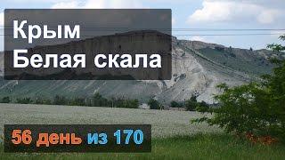 Мотопутешествие Крым, Достопримечательность Белая Скала. 56 серия