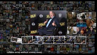 Смотреть видео Актер Питер Мейхью умер, но Чубакка будет жить вечно Кино Культура онлайн