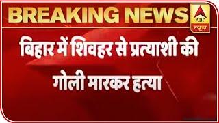 शिवहर से चुनावी उम्मीदवार श्रीनारायण सिंह की गोली मारकर हत्या   Bihar Election 2020