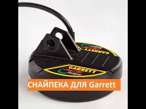 Garrett ace 150 простой и не дорогой прибор. Прекрасно подходит для поиска артефактов, военной археологии и для сбора цветного и чёрного.