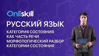 Русский язык 7 класс: Категория состояния как часть речи. Морфологический разбор категории состояния