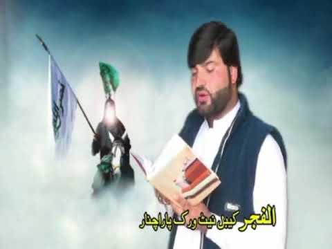 Download Pashto Bayan 2019-Yo faryad Janatul Baqiye na - Zakir Hadi Parachinar 2019