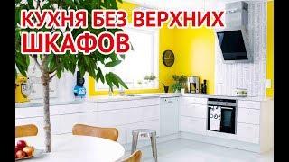 видео Дизайн кухни без верхних навесных шкафов