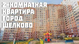 Обзор двухкомнатной квартиры, Щелково, Богородский