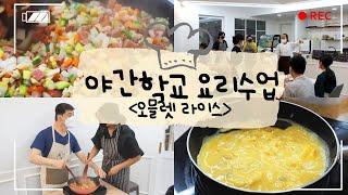 [제주장애인야간학교]쿠킹런(Cooking Learn)
