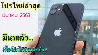 รีวิวจัดเต็ม Iphone 11 | ลดราคาล่าสุด เครื่องศูนย์ไทย ลดราคาทุกร้าน เดือนมีนาคม 2563 ห้ามพลาดนะจ้ะ