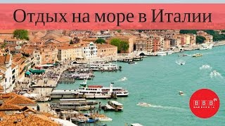 видео Венецианская Ривьера (все курорты)