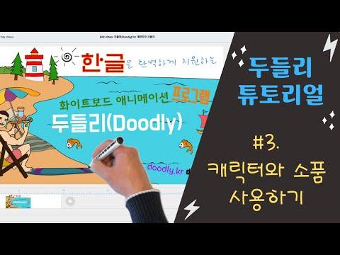 두들리(Doodly) 튜토리얼 (3/8) - 캐릭터와 소품(Props) 사용하기