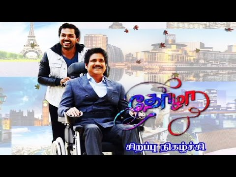 Thozha Exclusive Interview | Karthi, Nagarjuna Akkineni | Vamsi Paidipally