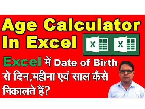 Age Calculator In Excel | How To Calculate Age From Date Of Birth By The Accounts