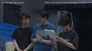 제 27회 젊은연극제 참가작  서울문화예술대학교 39한…