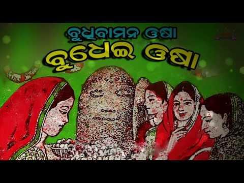 Budhei Osha Dwitiya Bhaga | Ama Odishara Parba Parbani | Sangeeta Mohapatra | Miss Odisha