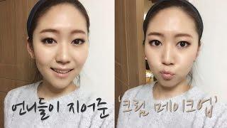 크림메이크업 Cream make up