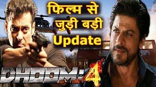 अभी अभी DHOOM 4 से जुड़ी बड़ी जानकारी आई सामने। Salman Shahrukh Ranveer PBH News